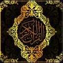 قرآن کامل به همراه صوت