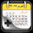 تقویم فارسی 96-97