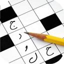 راهنمای حل جدول موضوعی