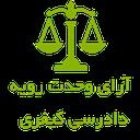 آرای وحدت رویه - دادرسی کیفری