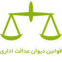 قوانین دیوان عدالت اداری
