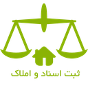 قانون ثبت اسناد و املاک