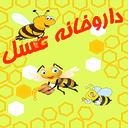 عسل درمانی (کامل)