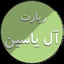 Al Yasin's pilgrimage