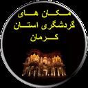 گردشگری استان کرمان