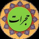 hojorat