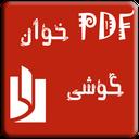 PDFخوان گوشی
