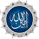 Pilgrimage of Aminullah Audio&Text