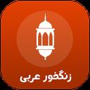 زنگ خور عربی (صدای زنگ)