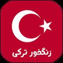 زنگ خور ترکی (صدای زنگ)