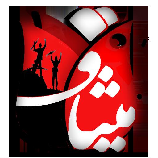 https://s.cafebazaar.ir/1/icons/com.hosseinahmadi.misagh_512x512.png