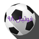 بازی فوتبال 98