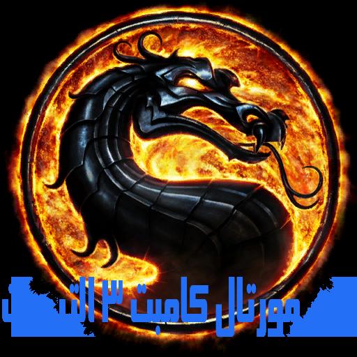 Mortal Kombat 3 Game for Android - Download | Cafe Bazaar