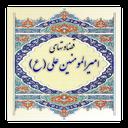 Ghezavathaye Emam Ali