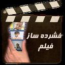 فشرده ساز فیلم(کاهش 10 برابرحجم )