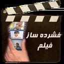فشرده ساز فیلم