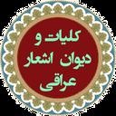 Araghi Poets