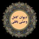 Vahshi Bafghi