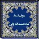 دیوان اشعار شاه نعمت الله ولی