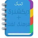 دیکشنری و فرهنگ لغت آیدیک