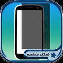 فیلتر صفحه گوشی