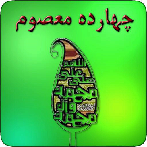 چهارده معصوم(زندگینامه و حدیث و..