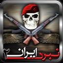 Nabard Iran 2