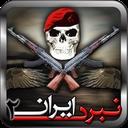 نبرد  ایران 2