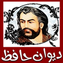 دیوان حافظ + فال(کامل)