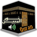 Audio Quran NoorAlMobin (With Data)