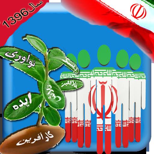 ایران درآمد=کسب وکارهرایرانی