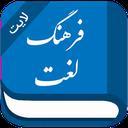 فرهنگ لغت | لغت نامه دهخدا (لایت)