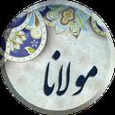 مولانا ، مجموعه دیوان کامل (مولوی)
