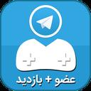 عضو و بازدید بگیر تلگرام (ممبر گیر)
