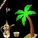arab magzine khozestan(fa)