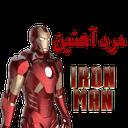 مرد آهنین (HD)