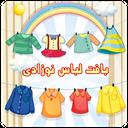 آموزش بافتنی لباس نوزاد