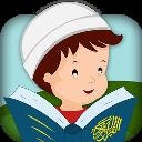 آموزش قرآن به زبان کودکانه