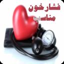 فشار خون مناسب