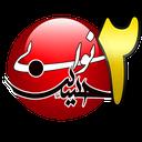 نوای حسینی 2