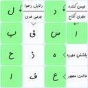 جدولستان حقوقی (جدول شرح در متن)