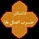 داستان ضرب المثل های فارسی