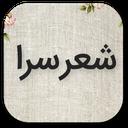 شعر سرا (گنجینه بزرگ شعر فارسی)