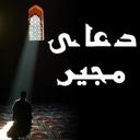 دعای مجیر صوتی