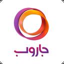 جاروب (خرید پسماند خشک خانگی)