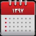 تقویم فارسی تقویم اذان گو 97