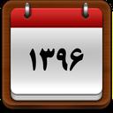 تقویم فارسی 96