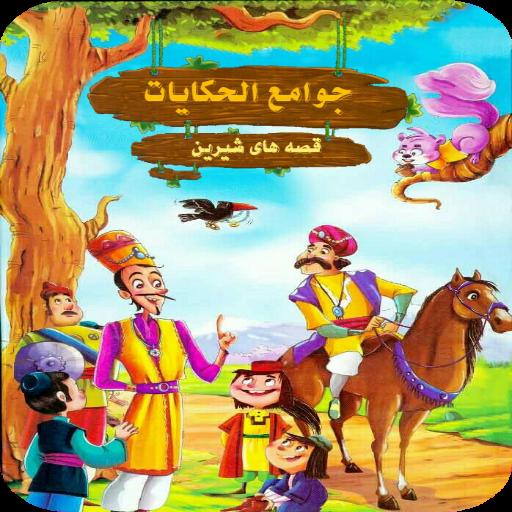 قصه های شیرین جوامع الحکایات