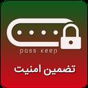 رمزیار ( حفظ امنیت در دنیای مجازی )