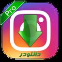 downloder instagram